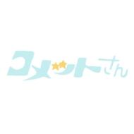 九重佑三子の コメットさん HDリマスターDVD-BOX  Part1