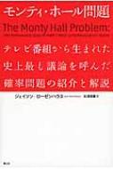 モンティ・ホール問題 テレビ番組から生まれた史上最も議論を呼んだ確率問題の紹介と解説