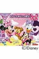 ミニー ピンクがいっぱい ディズニーめくりしかけえほん