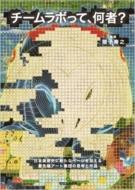 チームラボって、何者?日本美術史上に新たなページを加える 最先端アート集団の思考と作品