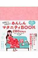 北川道弘/妊娠から出産まであんしんマタニティbook 280days おなかの赤ちゃんの成長が1日ずつよくわかる!