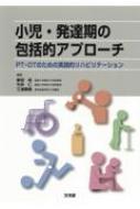 小児・発達期の包括的アプローチPT・OTのための実践的リハビリテーション