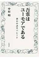 吾輩はユーモアである 漱石の誘笑パレード