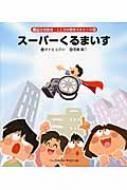 スーパーくるまいす 香山リカ監修・こころの教育4大テーマ