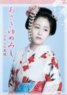 NHK VIDEO::木曜時代劇「あさきゆめみし〜八百屋お七異聞」 BD-BOX