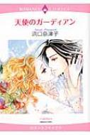 天使のガーディアン エメラルドコミックス ロマンスコミックス