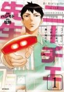 ニーチェ先生 〜コンビニに、さとり世代の新人が舞い降りた〜1 MFコミックス ジーンシリーズ