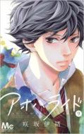 アオハライド 9 マーガレットコミックス