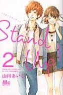 Stand Up! 2 マーガレットコミックス
