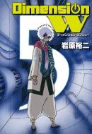 ディメンションW 5 ヤングガンガンコミックス