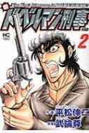 新 ドーベルマン刑事 2 ニチブン・コミックス