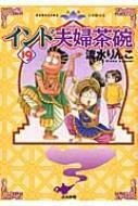 インド夫婦茶碗 19 ぶんか社コミックス