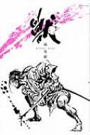 獣 Spコミックス
