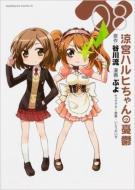 涼宮ハルヒちゃんの憂鬱 8 カドカワコミックスAエース