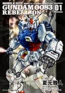 機動戦士ガンダム0083 REBELLION 1 カドカワコミックスAエース