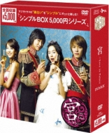 宮〜Love in Palace <韓流10周年特別企画DVD-BOX>