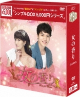 女の香り -韓流10周年特別企画 Dvd-box