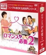ロマンスが必要2 <韓流10周年特別企画DVD-BOX>