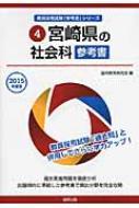 協同教育研究会/宮崎県の社会科参考書 2015年度版 教員採用試験「参考書」シリーズ
