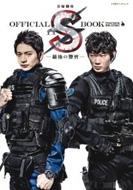 日曜劇場 「S-最後の警官-」 OFFICIAL BOOK 小学館ビジュアルムック
