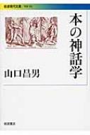本の神話学 岩波現代文庫