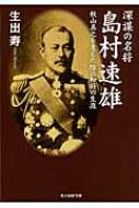 深謀の名将 島村速雄 秋山真之を支えた陰の知将の生涯 光人社NF文庫