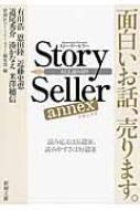 Story Seller annex 新潮文庫