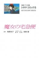 魔女の宅急便 シネマ・コミック 5 文春ジブリ文庫