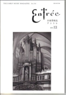 古楽情報誌 アントレ 2013年12月号 Vol.254 インタヴュー クリス・エガートン