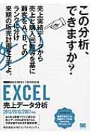 EXCEL売上データ分析「ビジテク」 2013/2010/2007対応