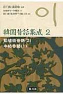 韓国昔話集成 第2巻