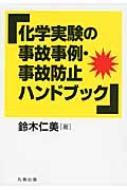 化学実験の事故事例・事故防止ハンドブック