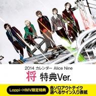 2014年カレンダー(将)/ Alice Nine[Loppi&HMV限定]