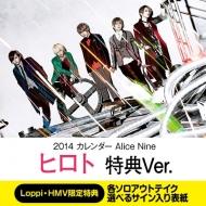 2014年カレンダー(ヒロト)/ Alice Nine[Loppi&HMV限定]