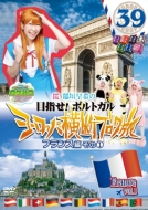 Rokemitsu The World Sakura Inagaki Saki No Mezase!Portugal Europa Oudan Blog Tabi 39 France Hen 1