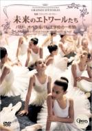 未来のエトワールたち パリオペラ座バレエ学校の一年間