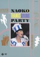 NAOKO THANKSGIVING PARTY