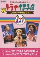 復刻版 トラや帽子店 これがトラや帽子店だ!