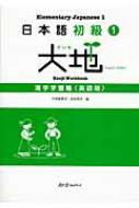 日本語初級 1 大地 漢字学習帳