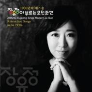 Zhang Eu Jeong Sings Modern Jo-sun