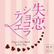TV Soundtrack/失恋ショコラティエ