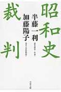 昭和史裁判 文春文庫