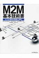 M2M基本技術書 ETSI標準の理論と体系
