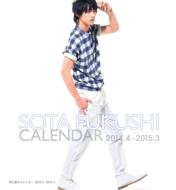 福士蒼汰 卓上カレンダー 通常版