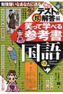 Books2/笑って学べる参考書国語
