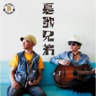 憂歌兄弟 (+LP)