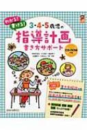 3・4・5歳児の指導計画書き方サポート 保カリBOOKS