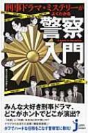 刑事ドラマ・ミステリーがよくわかる警察入門 じっぴコンパクト新書