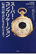 スーパー・コンプリケーション 伝説の時計が生まれるまで ヒストリカル・スタディーズ