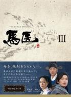 馬医 Blu-ray BOX III